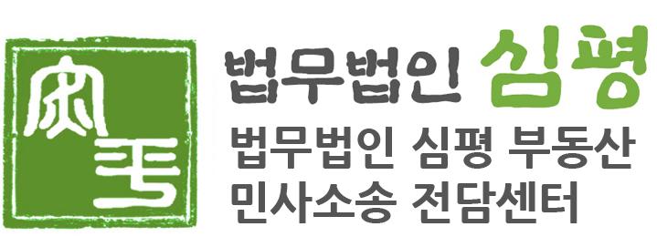 법무법인 심평 부동산/민사소송 전담센터